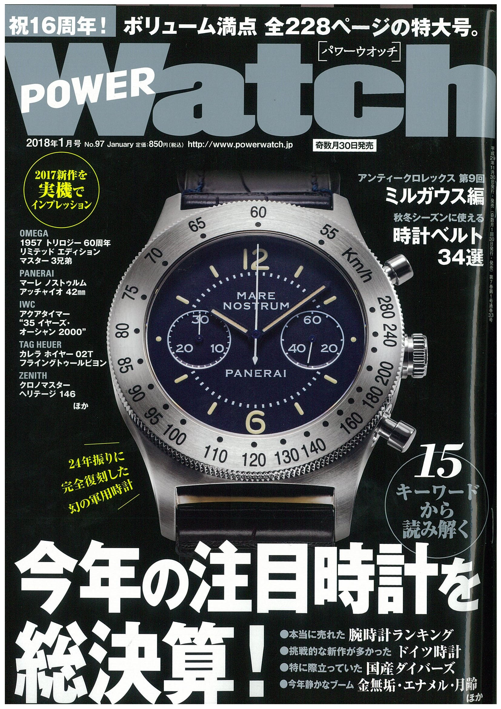 11.30_POWER Watch_CV
