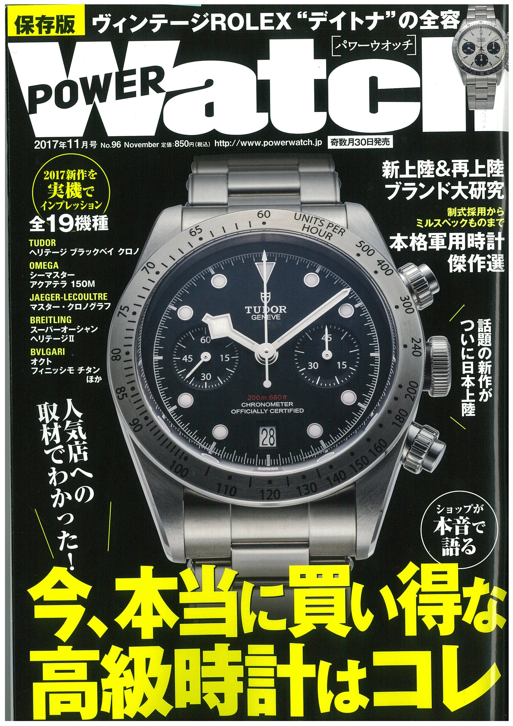 9.30_POWER Watch_CV