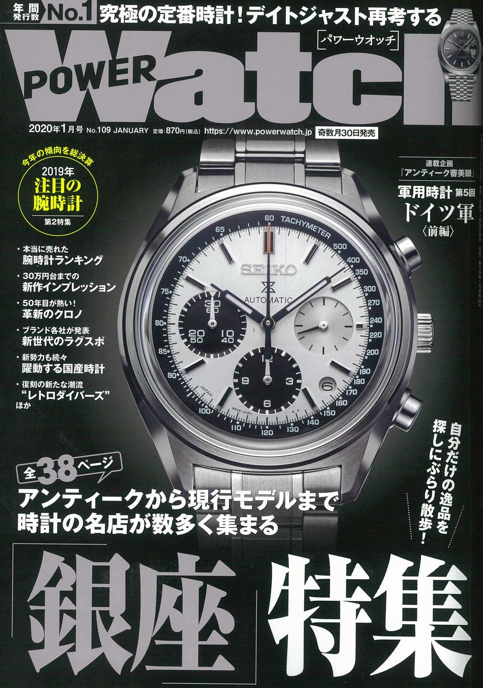 11.30_POWER Watch_1月号_CV